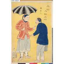歌川国明: 「万国人物迺内」 「南京人」 - 東京都立図書館