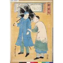 歌川芳虎: 「蛮語和解」 「南京人」 - 東京都立図書館