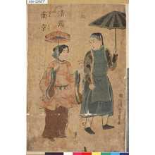Utagawa Yoshikazu: 「清国南京」 - Tokyo Metro Library