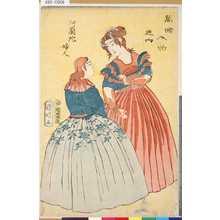 Utagawa Kuniaki: 「万国人物迺内」 「阿蘭陀婦人」 - Tokyo Metro Library