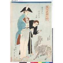 Utagawa Sadahide: 「正写異国人物」 「魯西亜人飼羅紗羊之図」 - Tokyo Metro Library