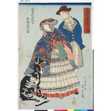 歌川貞秀: 「正写異国人物」 「亜墨利加女官翫板?之図」 - 東京都立図書館