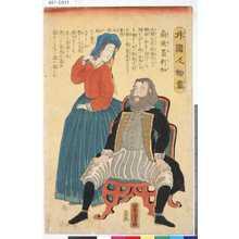Utagawa Yoshitora: 「外国人物尽」 「南亜墨利加」 - Tokyo Metro Library