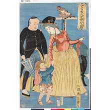 Utagawa Yoshitoyo: 「アメリカ人子供愛図」 - Tokyo Metro Library
