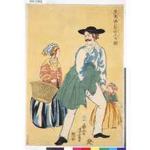 芳富: 「生写仏蘭西人之図」 - Tokyo Metro Library