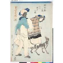 Utagawa Sadahide: 「正写異国人物」 「払郎察小娘引犬散歩之図」 - Tokyo Metro Library