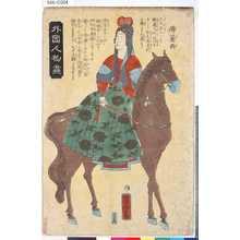 Utagawa Yoshitora: 「外国人物尽」 「仏蘭西」 - Tokyo Metro Library