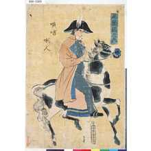 Utagawa Yoshitora: 「五箇国之内」 「英吉利人」 - Tokyo Metro Library