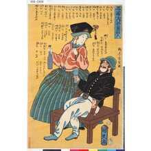 国久<2>: 「五ヶ国之内」 「仏蘭西人」 - Tokyo Metro Library