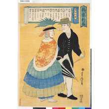 Utagawa Yoshitora: 「蛮語和解」 「英吉利人」 - Tokyo Metro Library