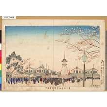 Kobayashi Kiyochika: 「第二回内国勧業博覧会表口」 - Tokyo Metro Library
