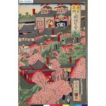 Utagawa Kunitoshi: 「東京名所」 「上野博覧会一覧」 - Tokyo Metro Library