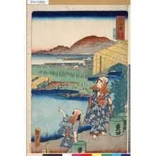 二代歌川国貞: 「東海道名所之内」 「宇治」 - 東京都立図書館