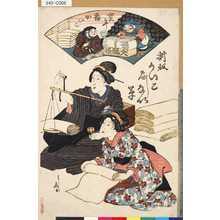 芳藤: 「新板かいこやしない草」 「宝年当かいこ」 - 東京都立図書館