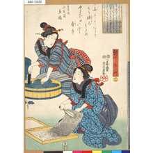 Utagawa Yoshikazu: 「蚕やしなひ艸」 「十二」 - Tokyo Metro Library