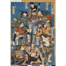 Utagawa Kuniyoshi: 「[水]滸伝豪傑百八人天☆(四の下に正)星三十六員四枚内」 「十二枚内」「五」 - Tokyo Metro Library