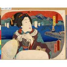Utagawa Kunisada: 「近江八景」 「矢走帰帆」 - Tokyo Metro Library
