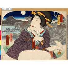 歌川国貞: 「[近]江八景」 「石山秋月」 - 東京都立図書館