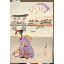 Watanabe Nobukazu: 「倭の花四季のなかめ」 「安芸宮じま秋の月」 - Tokyo Metro Library