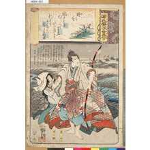 Utagawa Kuniyoshi: 「源氏雲浮世画合」 「廿八」「野分」「業平」「高子姫」 - Tokyo Metro Library