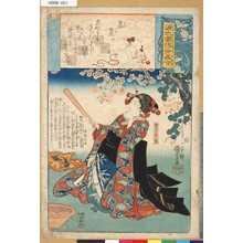 Utagawa Kuniyoshi: 「源氏雲浮世画合」 「若菜下」「桜丸女房八重」 - Tokyo Metro Library