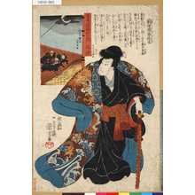 Utagawa Kuniyoshi: 「大日本六十余州之内」 「五十九」「筑後」「前伊予掾純友」 - Tokyo Metro Library