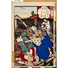 Toyohara Chikanobu: 「雪月花」 「肥後」「阿蘇花」「為朝しら縫姫」「十二」 - Tokyo Metro Library