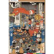 歌川国芳: 「源平盛衰記」 「駿河国富士川合戦」 - 東京都立図書館