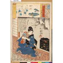 歌川国芳: 「源氏雲浮世画合」 「廿九」「御幸」「於安」 - 東京都立図書館