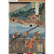 Utagawa Kuniyoshi: 「源平盛衰記」 「阿波国勝浦合戦」 - Tokyo Metro Library