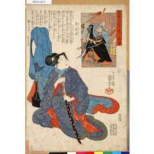 歌川国芳: 「大日本六十余州之内」 「美濃」「牛若丸」 - 東京都立図書館