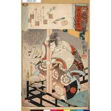 Utagawa Kuniyoshi: 「源氏雲浮世画合」 「真木柱」「九郎判官義経」 - Tokyo Metro Library