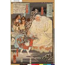 Utagawa Kuniyoshi: 「程義経恋源」「一代鏡」 「三略伝」「第二」 - Tokyo Metro Library