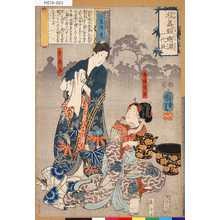 Utagawa Kuniyoshi: 「程義経恋源」「一代鏡」 「三略伝」「第六」 - Tokyo Metro Library
