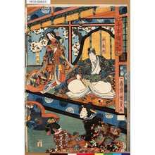 Utagawa Kunisada II: 「千本桜」 「大序ノ切」「堀川御所」「源ノ義経」「郷の君」 - Tokyo Metro Library