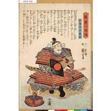 Utagawa Kuniyoshi: 「英勇一百伝」 「伊予守源義経」 - Tokyo Metro Library