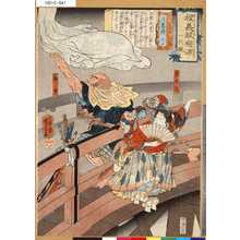 Utagawa Kuniyoshi: 「程義経恋源」「一代鏡」 「三略伝」「十三」 - Tokyo Metro Library