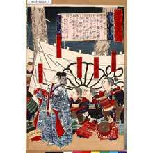 Kobayashi Kiyochika: 「日本外史之内」 - Tokyo Metro Library