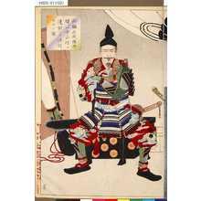 Tsukioka Yoshitoshi: − 「於楠正成桜井駅ニ一子正行ニ遺訓シテ訣別スルノ図」 - Tokyo Metro Library