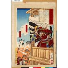 Tsukioka Yoshitoshi: 「大日本名将鑑」 「足利尊氏」「新田義三」 - Tokyo Metro Library