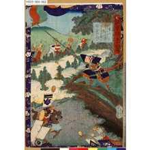 Utagawa Yoshitsuya: 「瓢軍談五十四場」 「第八」「此下宗吉郎莚にて五色の旗を造り奇計を行ふ」 - Tokyo Metro Library