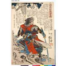 Utagawa Kuniyoshi: 「太平記英雄伝」 「笹井右近尚道」 - Tokyo Metro Library