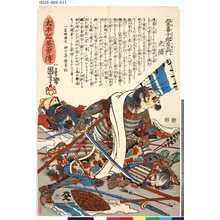 歌川国芳: 「太平記英雄伝」 「卅八」「登喜十郎左衛門光隣」 - 東京都立図書館