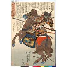 Utagawa Kuniyoshi: 「太平記英雄伝」 「四十三」「合郷左衛門久盈」 - Tokyo Metro Library