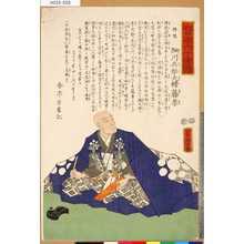 Utagawa Yoshitora: 「大日本六十余将」 「丹後」「細川兵部大輔藤孝」 - Tokyo Metro Library