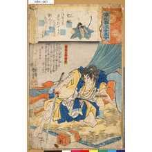 歌川国芳: 「源氏雲浮世画合」 「空蝉」「曽我五郎時致」 - 東京都立図書館