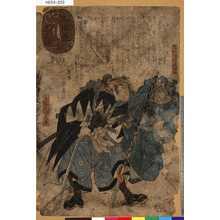 Utagawa Kuniyoshi: 「忠臣義士高名競」 「二」「高野右兵衛佐師安」「大星力弥良兼」 - Tokyo Metro Library