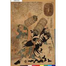 Utagawa Kuniyoshi: 「忠臣義士高名競」 「三十」「大鷹伝吾忠雄」 - Tokyo Metro Library