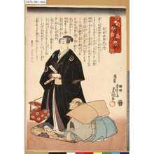 Utagawa Kunisada: 「伽羅先代萩」 「長村四郎左エ門」 - Tokyo Metro Library