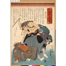 歌川国貞: 「伽羅先代萩」 「藁田直則」 - 東京都立図書館